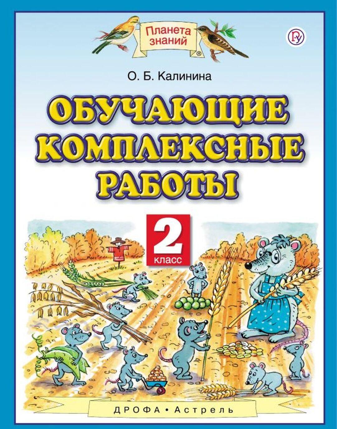 Obuchajuschie kompleksnye raboty. 2 klass | Kalinina Olga Borisovna