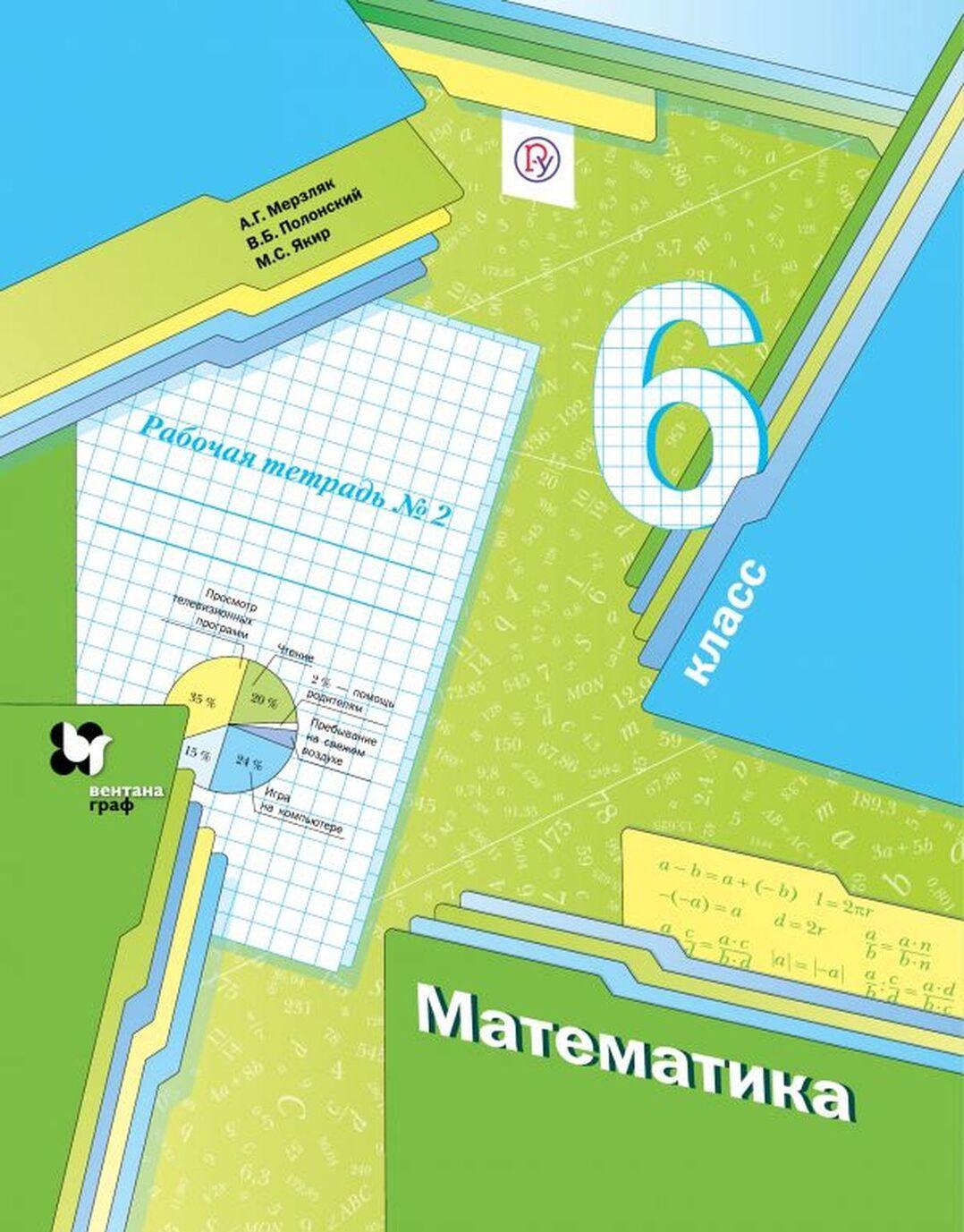 Matematika. 6klass. Rabochaja tetrad. V 3-kh chastjakh. Chast 2 | Merzljak Arkadij Grigorevich, Jakir Mikhail Semenovich