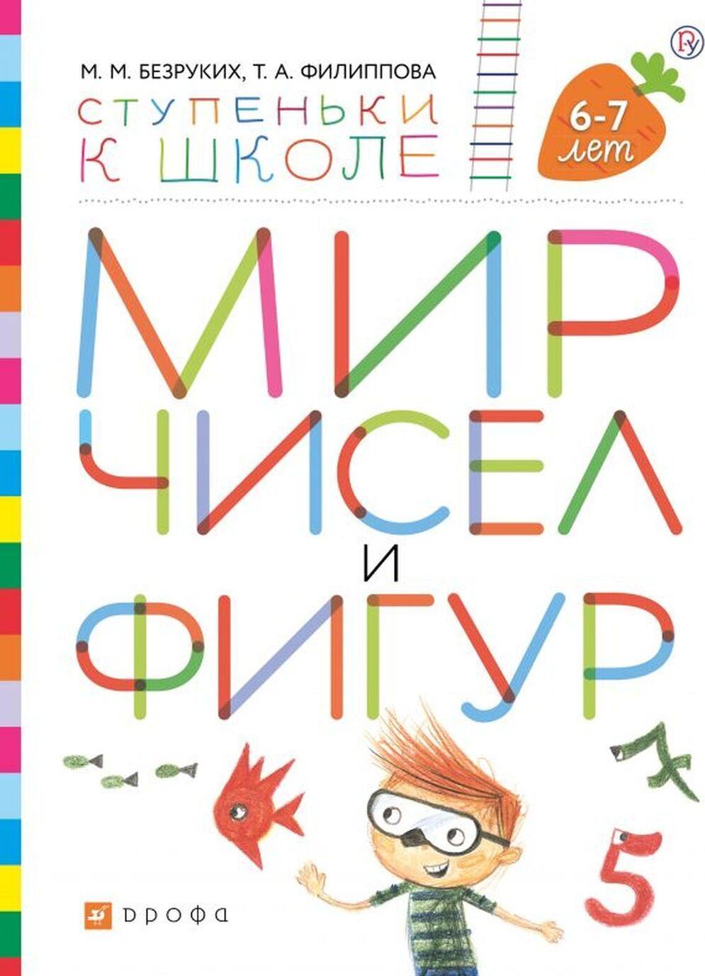 Mir chisel i figur. Posobie dlja detej 6-7 let | Bezrukikh Marjana Mikhajlovna, Filippova Tatjana Andreevna