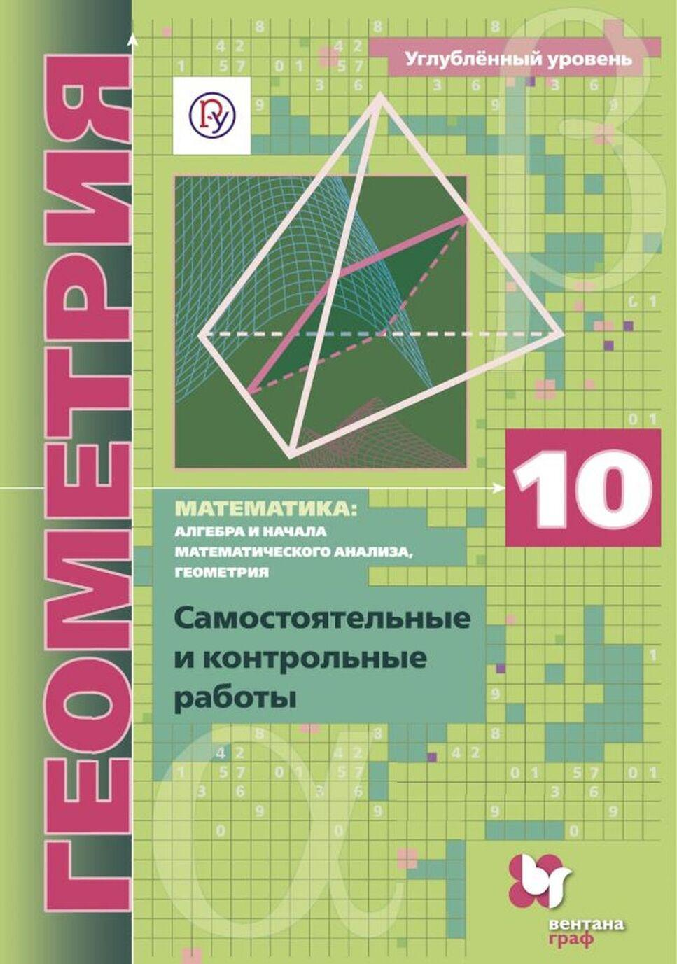 Geometrija. 10 klass. Samostojatelnye i kontrolnye raboty | Rabinovich Efim Mikhajlovich, Polonskij Vitalij Borisovich