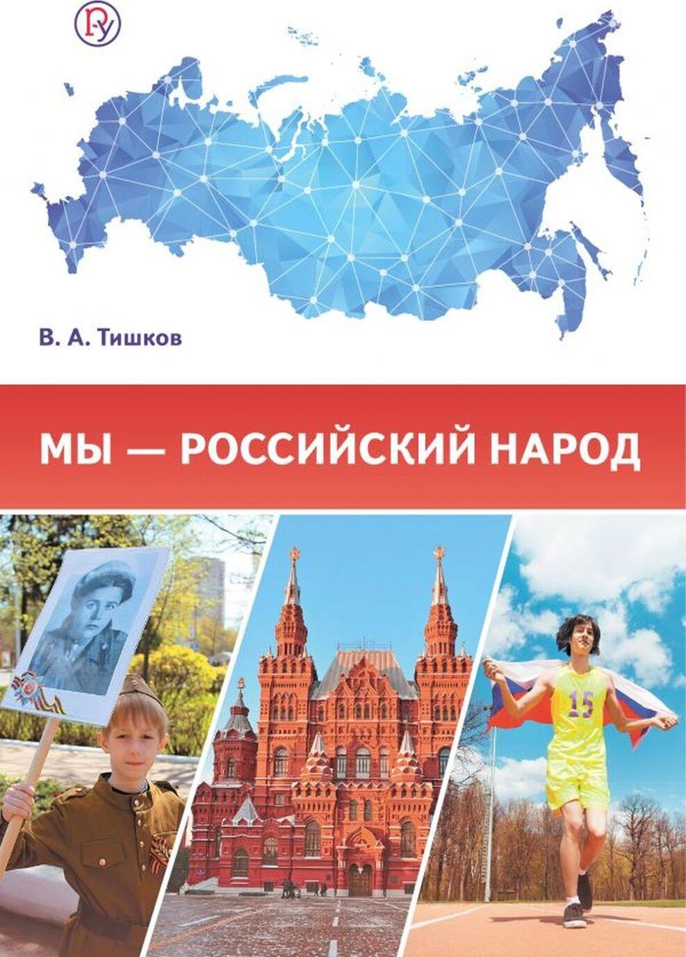 My - rossijskij narod. Uchebno-metodicheskoe posobie | Tishkov Valerij Aleksandrovich