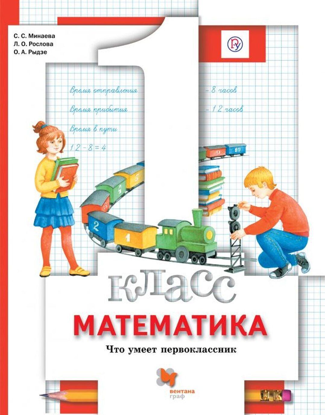 Matematika. Chto umeet pervoklassnik. 1 klass. Tetrad dlja proverochnykh rabot