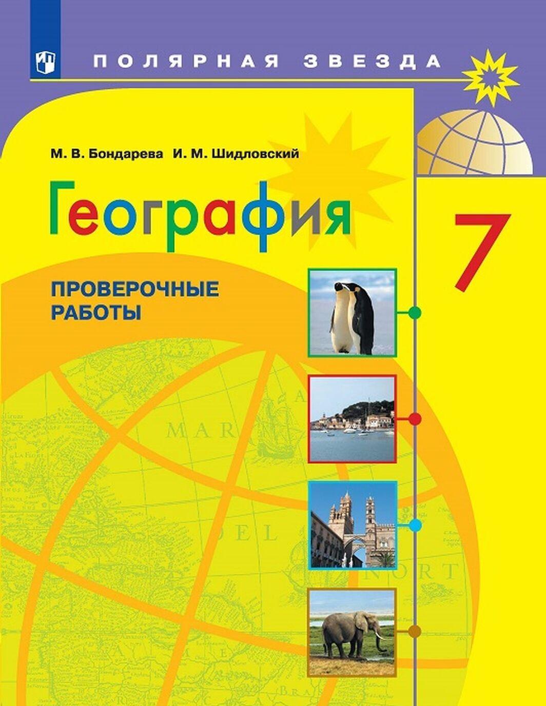 Geografija. 7 klass. Proverochnye raboty | Bondareva Marija Vladimirovna, Shidlovskij Igor Mikhajlovich