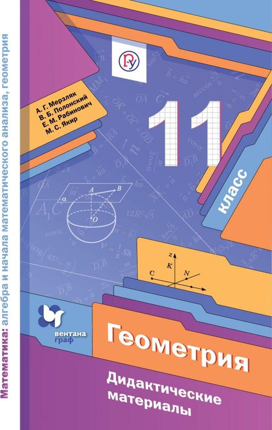 Geometrija. 11 klass. Didakticheskie materialy | Merzljak Arkadij Grigorevich, Jakir Mikhail Semenovich