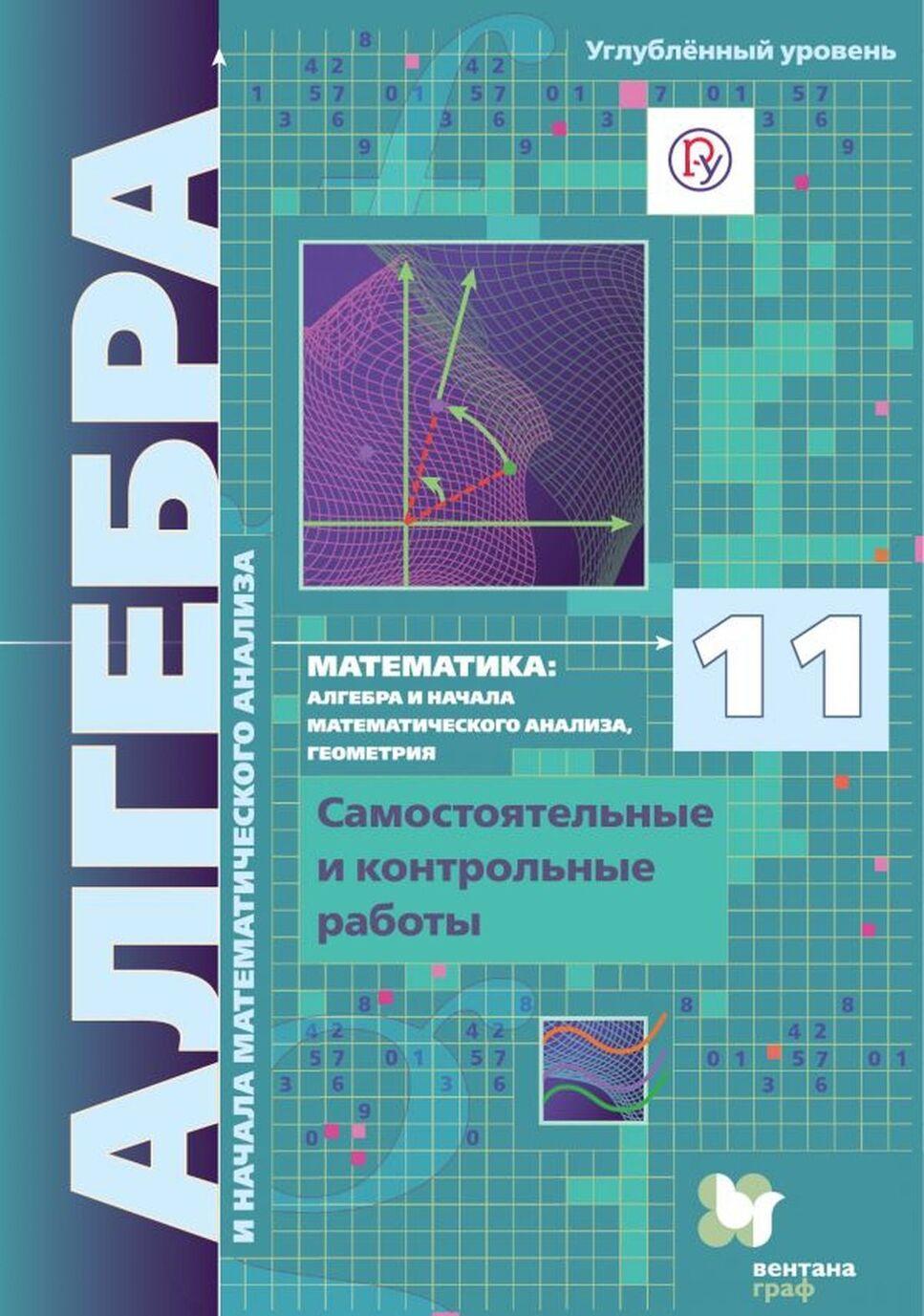 Algebra i nachala matematicheskogo analiza. 11 klass. Samostojatelnye i kontrolnye raboty | Merzljak Arkadij Grigorevich, Jakir Mikhail Semenovich