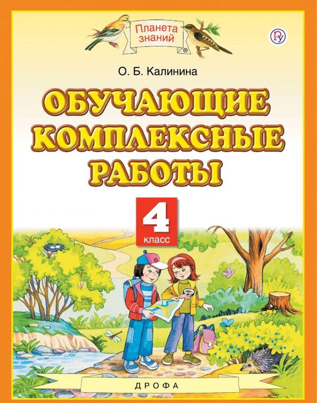 Obuchajuschie kompleksnye raboty. 4 klass | Kalinina Olga Borisovna