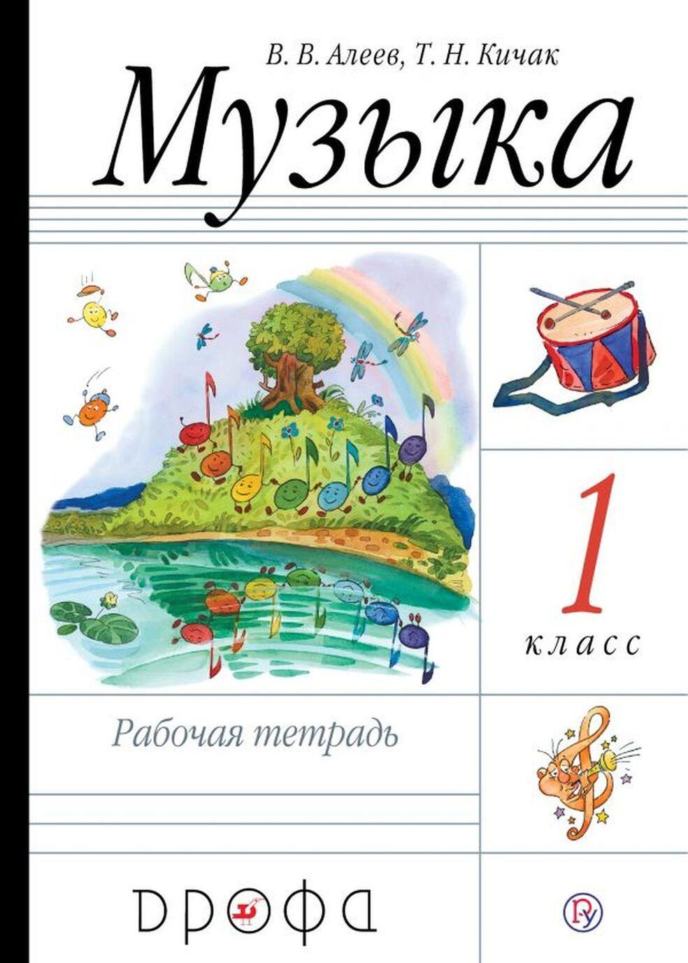 Muzyka. 1 klass. Rabochaja tetrad | Aleev Vitalij Vladimirovich, Kichak Tatjana Nikolaevna