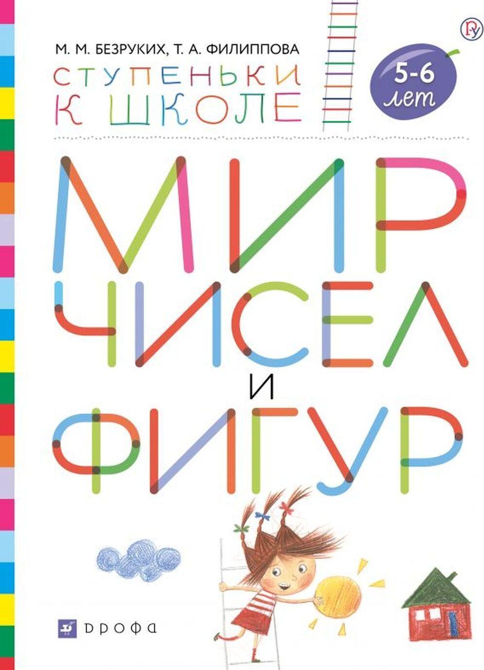 Mir chisel i figur. Posobie dlja detej 5-6 let | Bezrukikh Marjana Mikhajlovna, Filippova Tatjana Andreevna