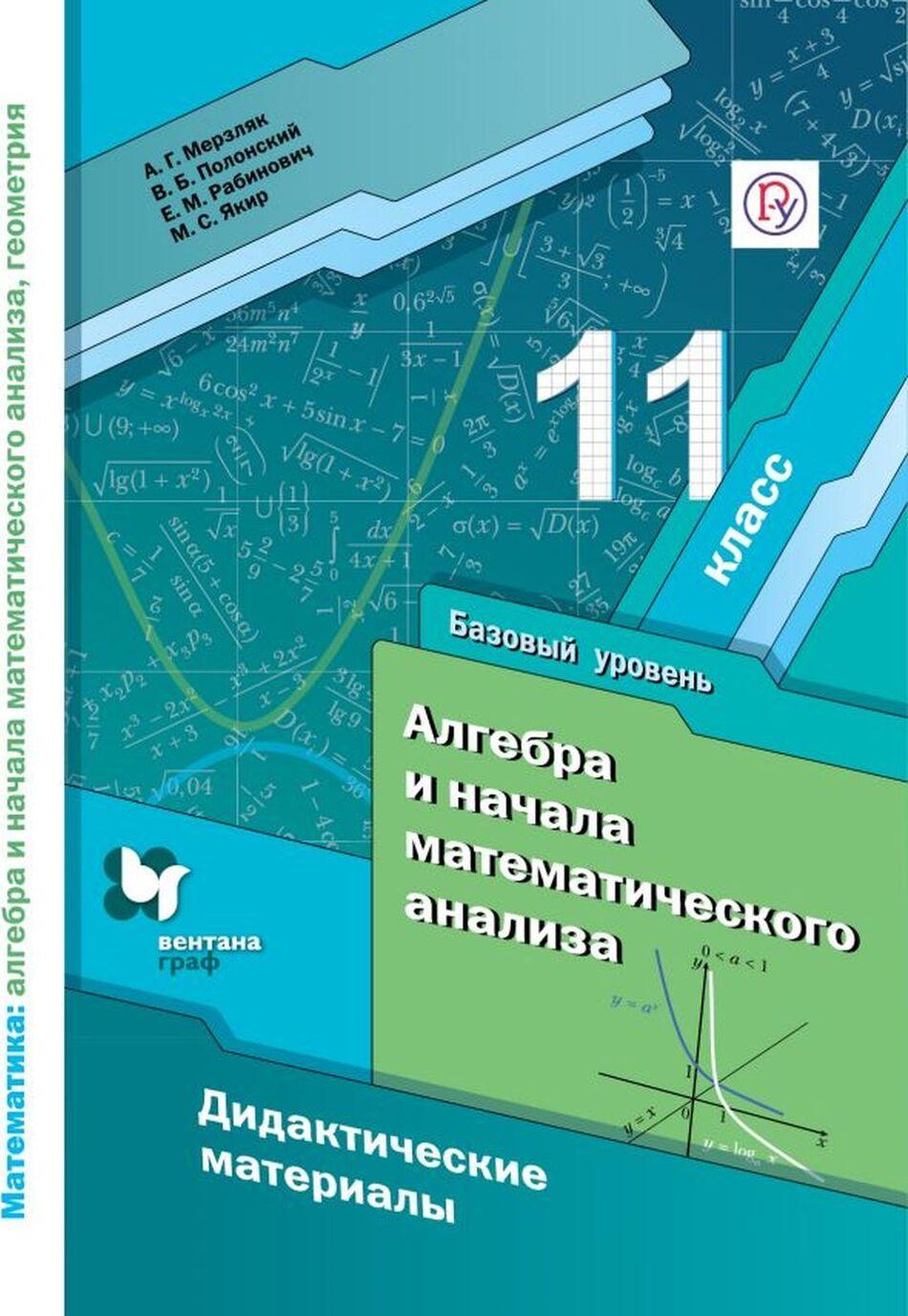 Algebra i nachala matematicheskogo analiza. 11 klass. Didakticheskie materialy | Merzljak Arkadij Grigorevich, Jakir Mikhail Semenovich