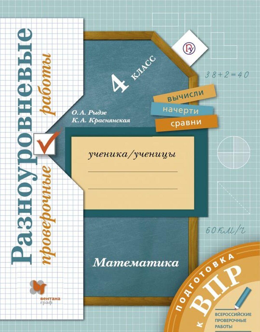 Matematika. 4 klass. Raznourovnevye proverochnye raboty | Rydze Oksana Anatolevna, Krasnjanskaja Klara Alekseevna