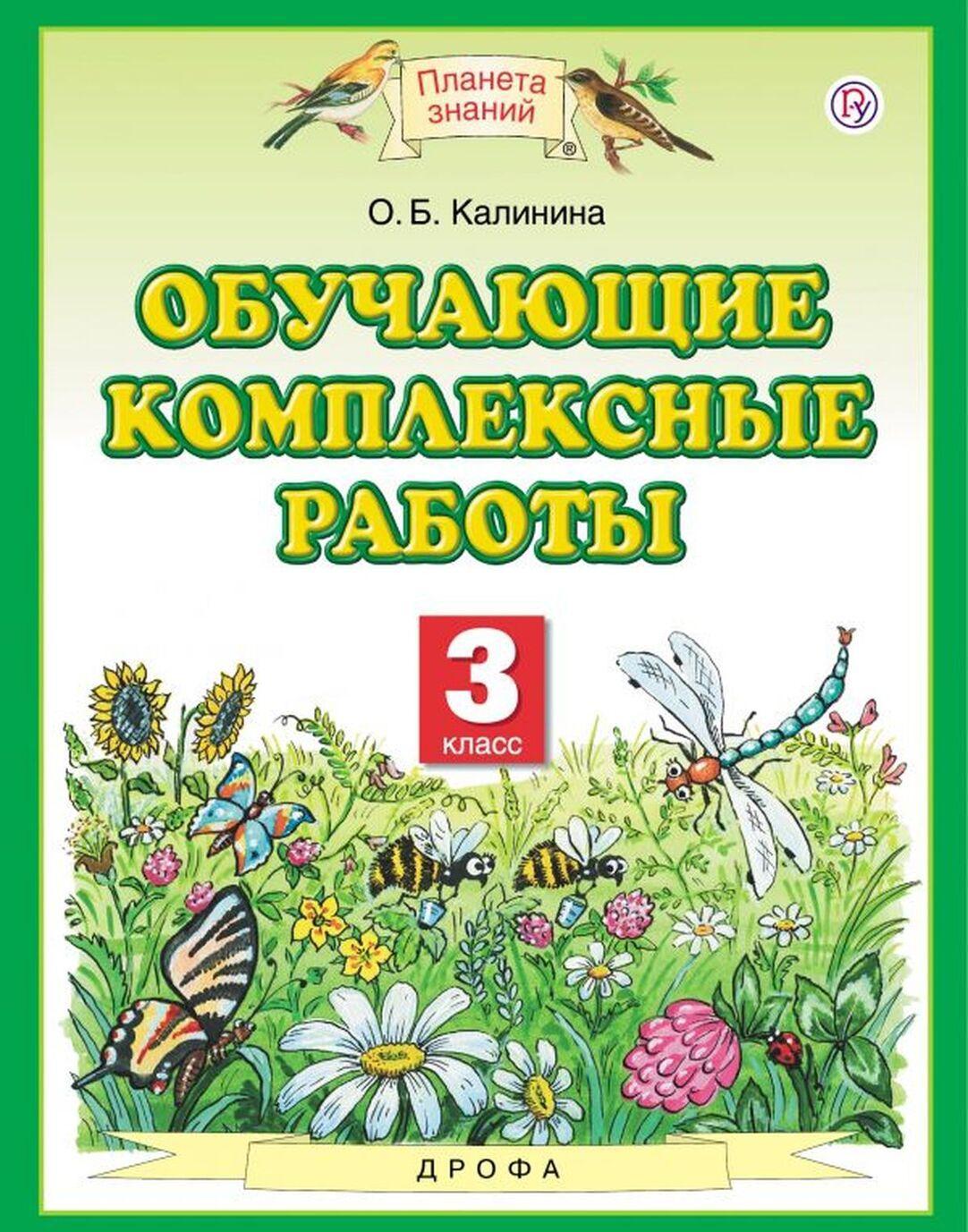 Obuchajuschie kompleksnye raboty. 3 klass | Kalinina Olga Borisovna