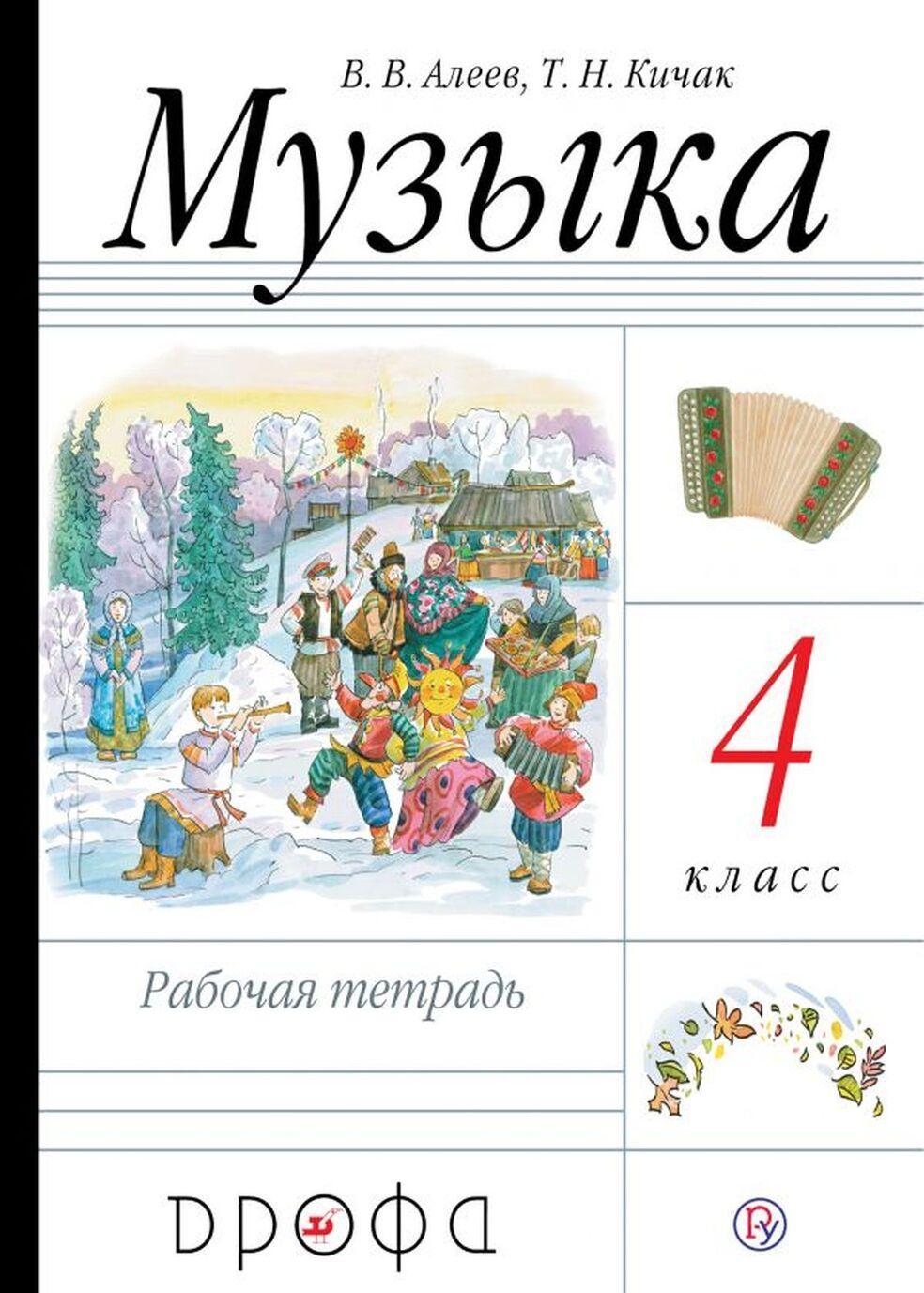 Muzyka. 4 klass. Rabochaja tetrad | Aleev Vitalij Vladimirovich, Kichak Tatjana Nikolaevna