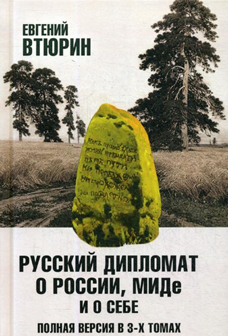 Russkij diplomat o Rossii, MIDe i o sebe. Polnaja versija. V 3-kh tomakh. Tom 1 | Vtjurin Evgenij Gennadevich
