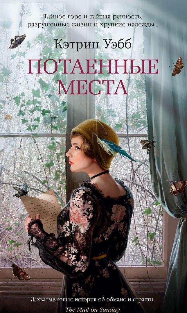 Potaennye mesta | Uebb Ketrin, Tarasov Mikhail
