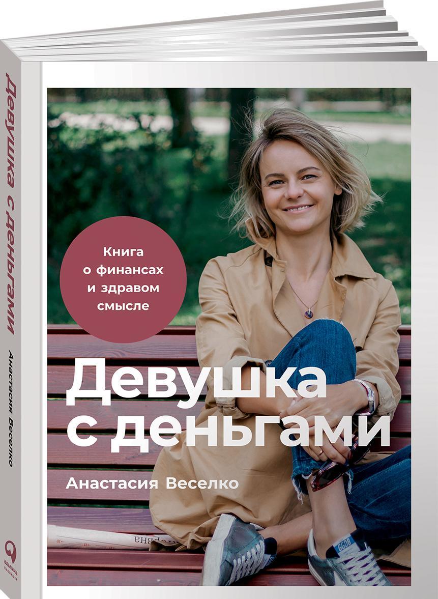 Девушка с деньгами. Книга о финансах и здравом смысле | Веселко Анастасия