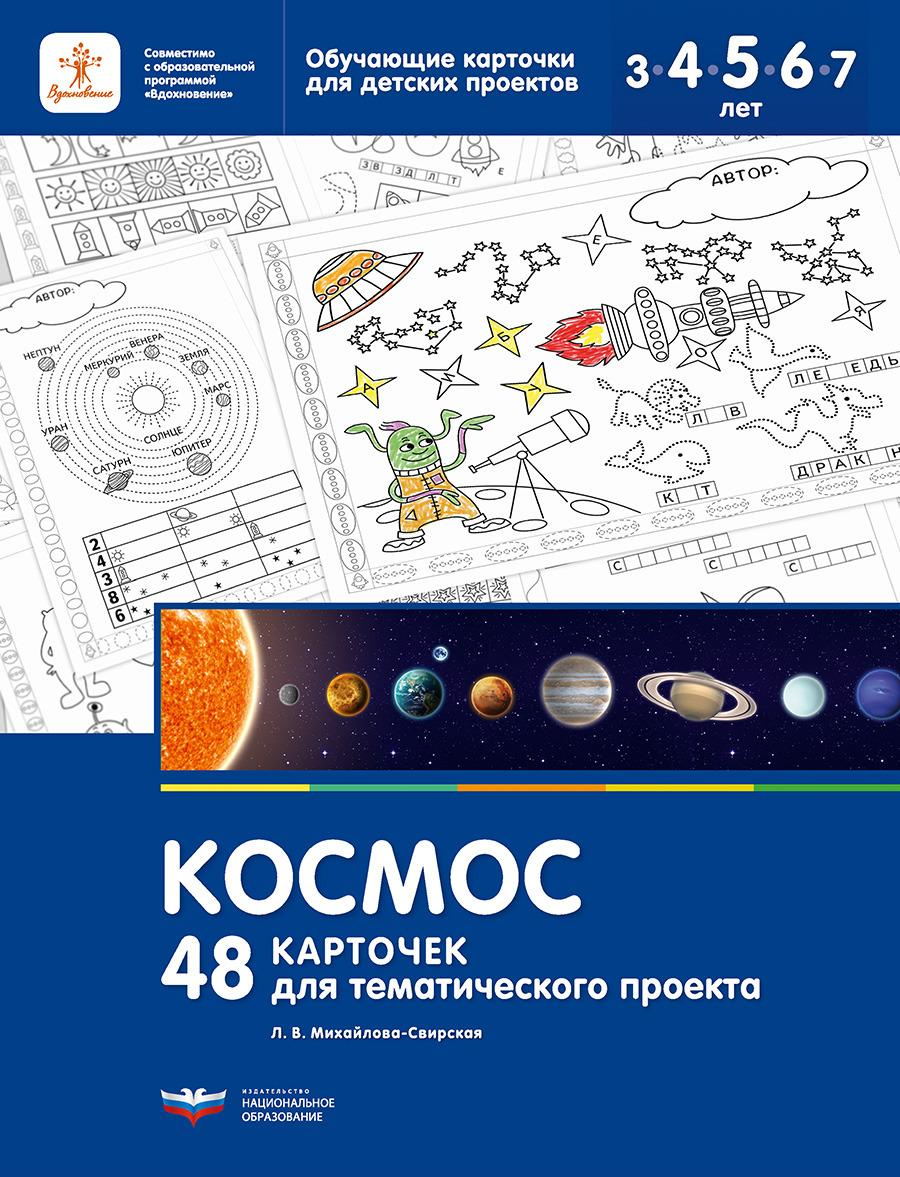 Kosmos. Obuchajuschie kartochki dlja detskikh proektov | Mikhajlova-Svirskaja Lidija Vasilevna
