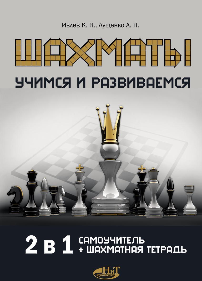 Шахматы. Учимся и развиваемся. Самоучитель + шахматная тетрадь