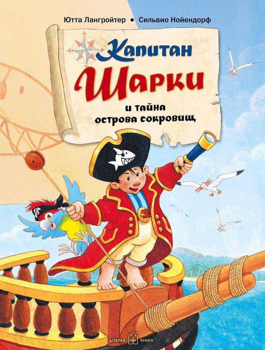 Kapitan Sharki i tajna ostrova sokrovisch (illjustratsii Silvio Nojendorfa). Pervaja kniga o prikljuchenijakh kapitana Sharki | Langrojter Jutta