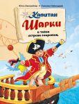 Kapitan Sharki i tajna ostrova sokrovisch. Pervaja kniga o prikljuchenijakh kapitana Sharki