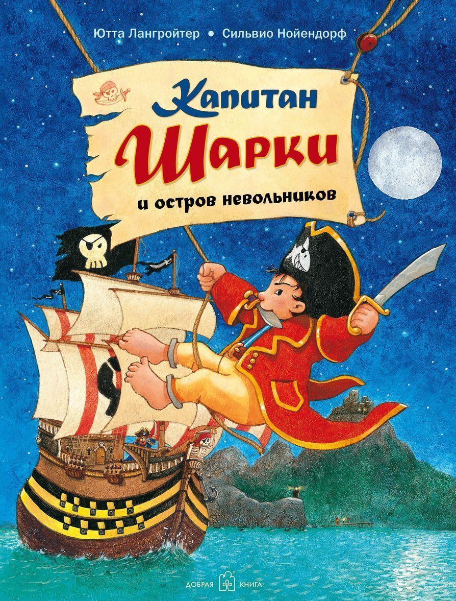 Kapitan Sharki i ostrov nevolnikov (illjustratsii Silvio Nojendorf). Tretja kniga o prikljuchenijakh kapitana Sharki | Langrojter Jutta
