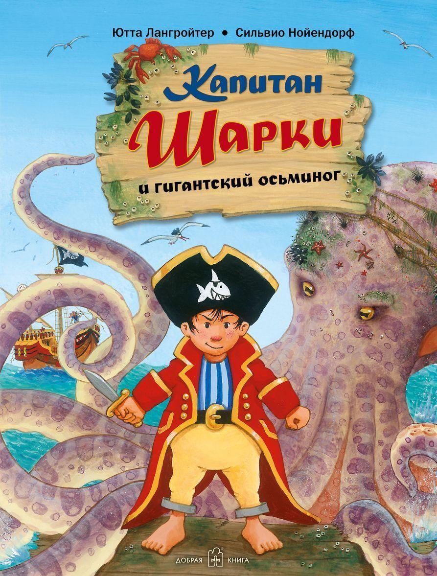 Kapitan Sharki i gigantskij osminog (illjustratsii Silvio Nojendorf). Pjataja kniga o prikljuchenijakh kapitana Sharki | Langrojter Jutta
