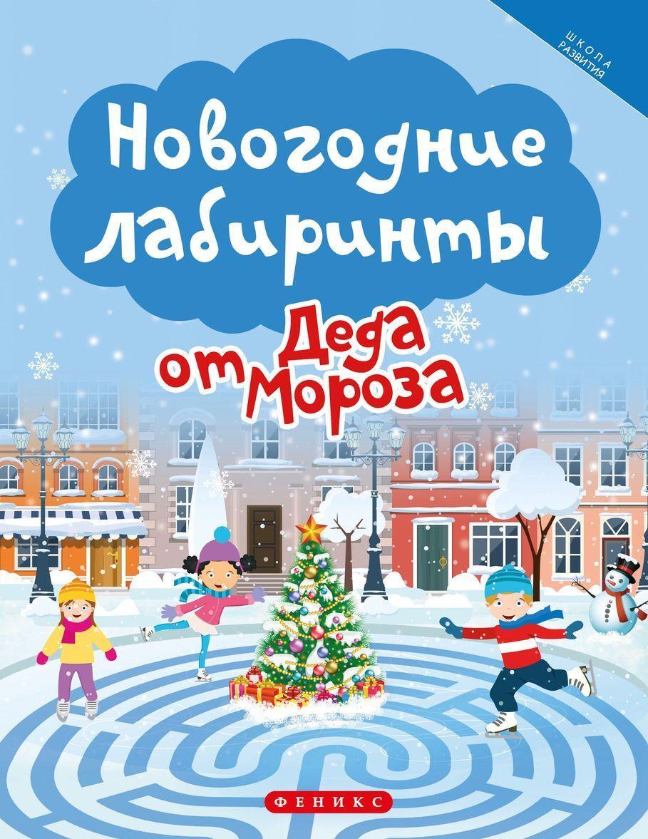 Novogodnie labirinty ot Deda Moroza dp
