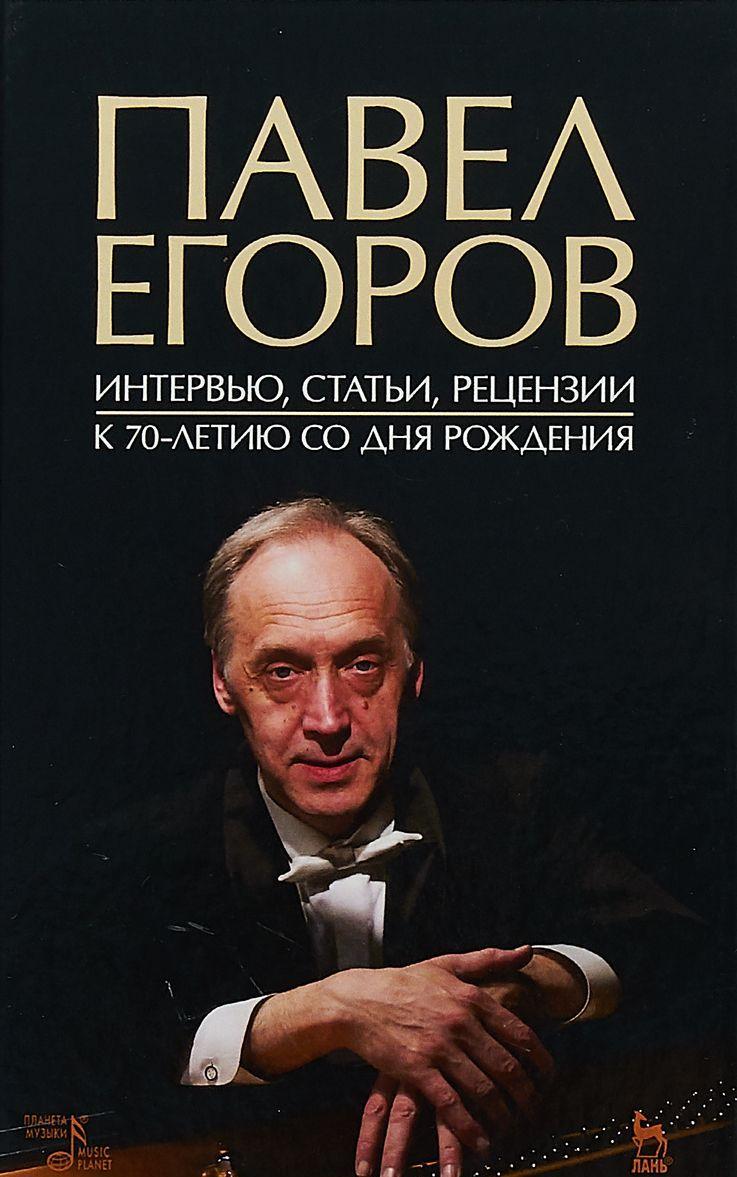 Pavel Egorov. Intervju, stati, retsenzii. K 70-letiju so dnja rozhdenija