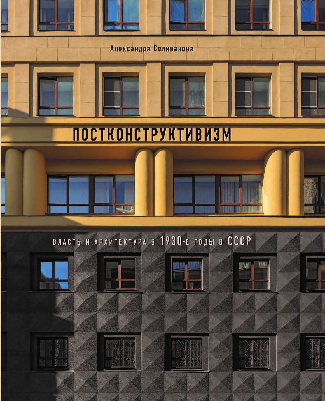 Postkonstruktivizm. Vlast i arkhitektura v 1930-e gody v SSSR. 2-e izdanie