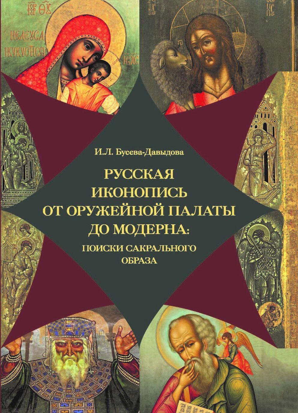 Russkaja ikonopis ot Oruzhejnoj palaty do moderna: poiski sakralnogo obraza