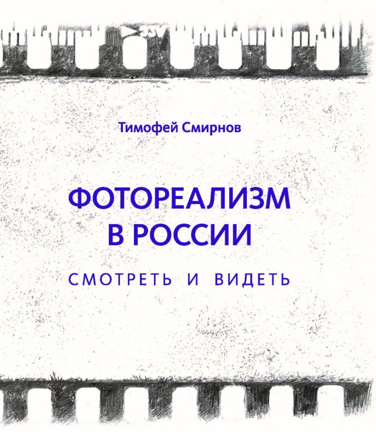 Fotorealizm v Rossii. Smotret i videt