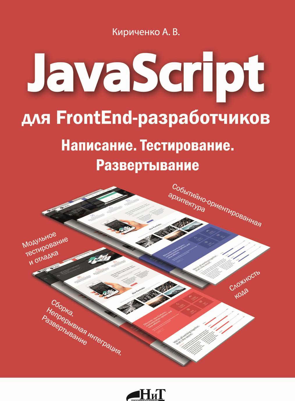 JavaScript dlja FrontEnd-razrabotchikov. Napisanie. Testirovanie. Razvertyvanie