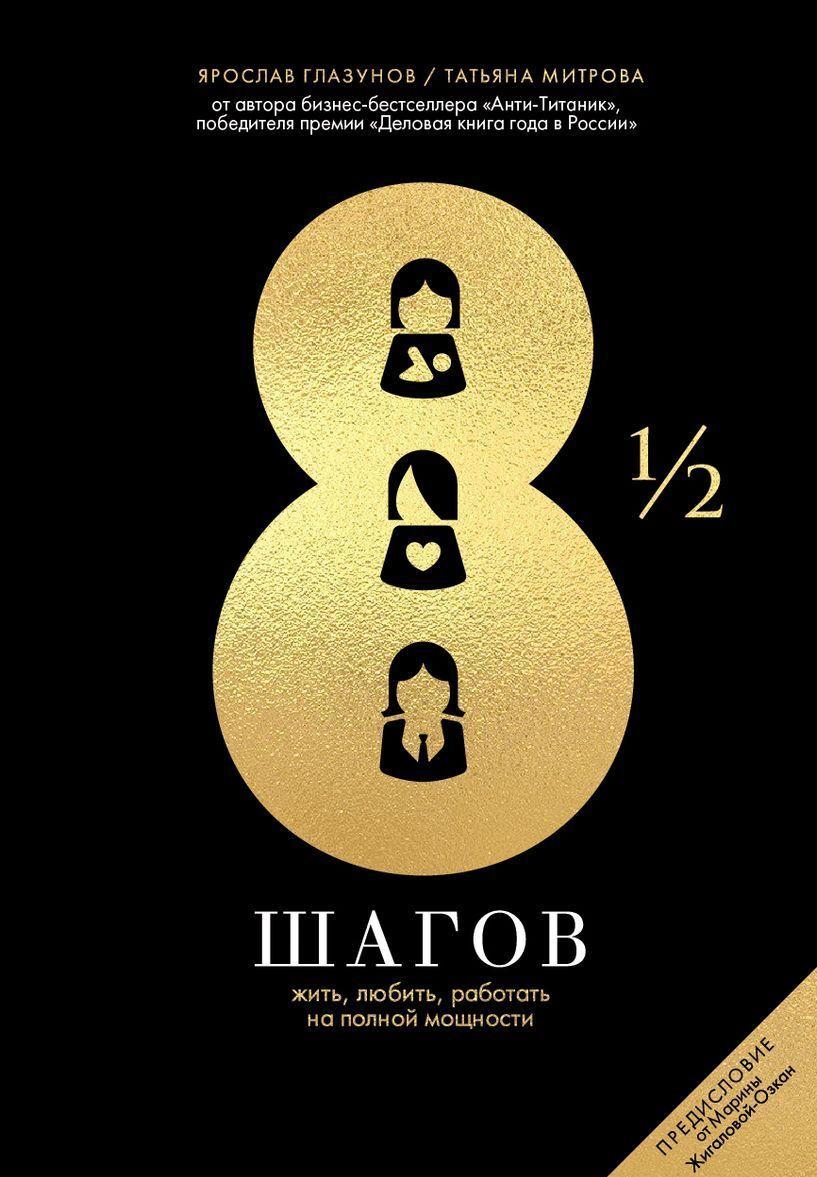 8 1/2 shagov. Zhit, ljubit, rabotat na polnoj moschnosti | Glazunov Jaroslav, Mitrova Tatjana