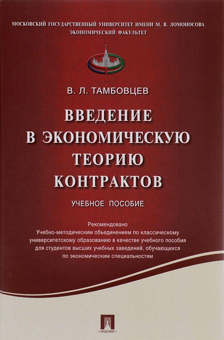 Vvedenie v ekonomicheskuju teoriju kontraktov. Uchebnoe posobie | Tambovtsev Vitalij Leonidovich