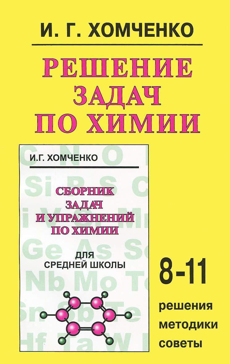 Khimija. Reshenie zadach. Uchebnoe posobie | Khomchenko Ivan Gavriilovich
