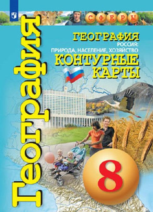 Geografija. 8 klass. Rossija. Priroda, naselenie, khozjajstvo. Konturnye karty