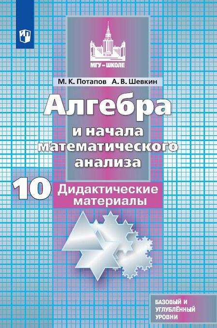 Algebra i nachala matematicheskogo analiza. 10 klass. Didakticheskie materialy. Bazovyj i uglubljonnyj urovni.