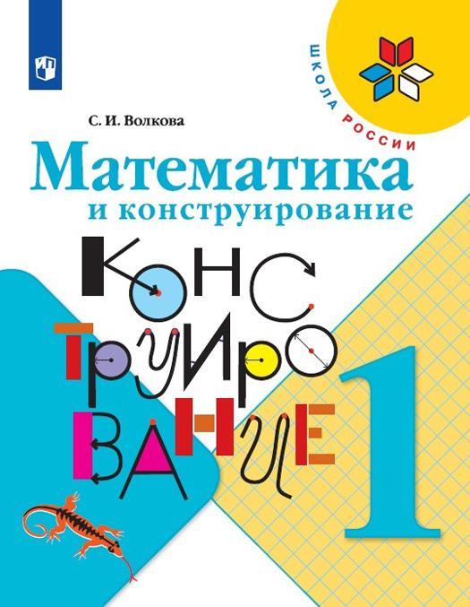 Matematika i konstruirovanie. 1 klass | Volkova Svetlana Ivanovna