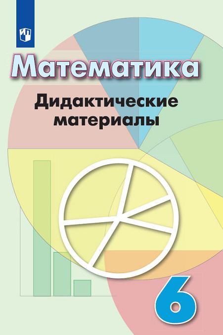 Matematika. 6 klass. Didakticheskie materialy