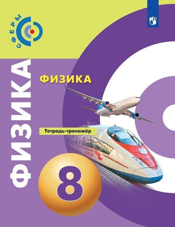 Fizika. 8 klass. Tetrad-trenazhjor | Artemenkov Denis Aleksandrovich, Belaga Viktorija Vladimirovna
