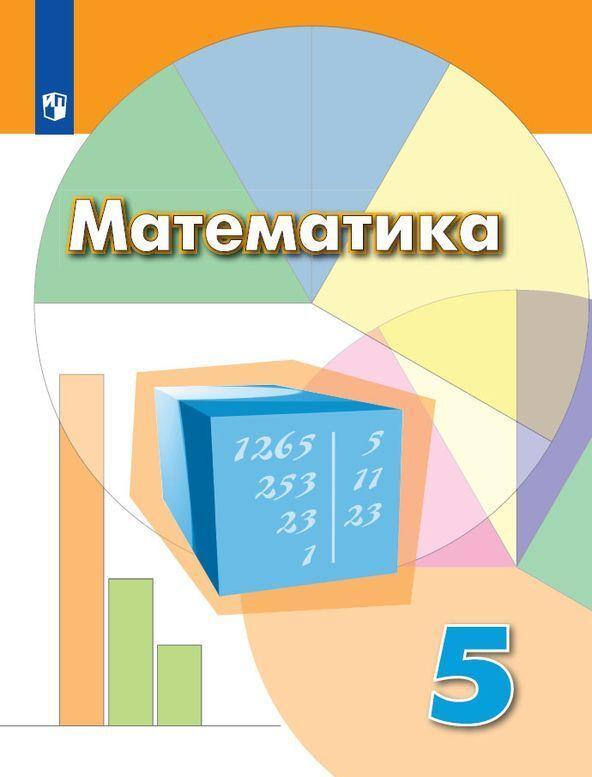 Matematika. 5 klass. Uchebnik | Dorofeev Georgij Vladimirovich, Sharygin Igor Fedorovich
