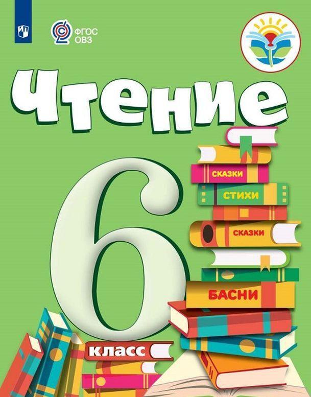 Chtenie. 6 klass. Uchebnik  | Bgazhnokova Irina Magomedovna, Pogostina Elena Solomonovna
