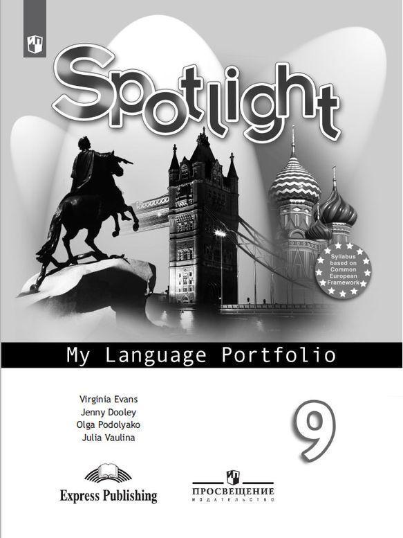 Anglijskij jazyk. 9 klass. Jazykovoj portfel | Evans Virdzhinija, Duli Dzhenni