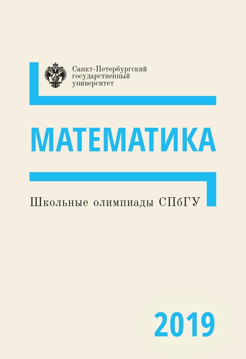 Shkolnye olimpiady SPbGU. Matematika 2019