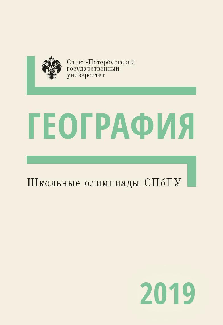 Школьные олимпиады СПбГУ. География 2019