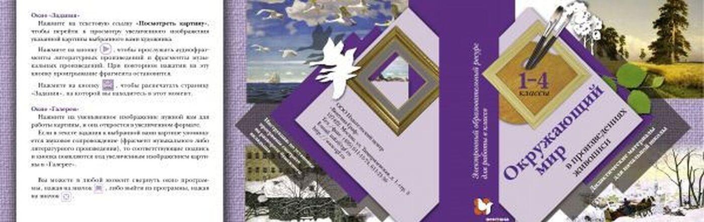 Okruzhajuschij mir v proizvedenijakh zhivopisi. 1–4 klassy. Elektronnoe uchebnoe izdanie (CD)