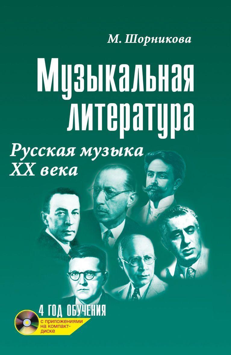 Muzykalnaja lit-ra.4 god.Russkaja muzyka XX v.dp