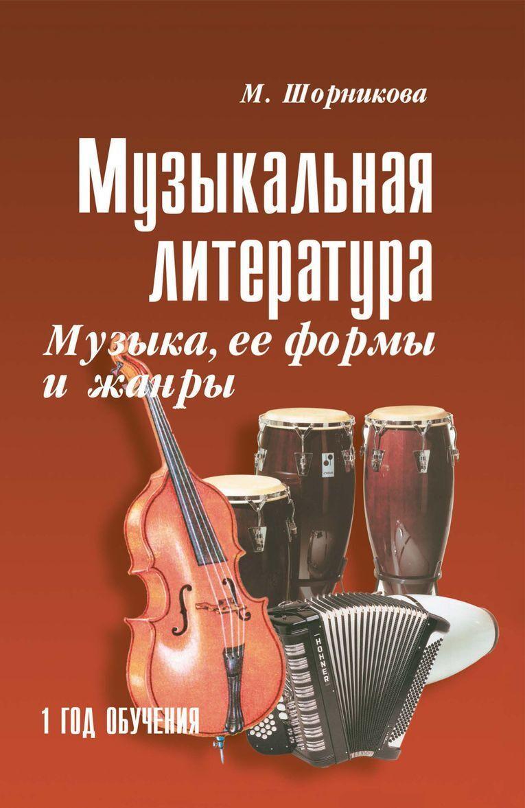 Muzykalnaja lit-ra.1 god.Muzyka,ee formy i zhanr.dp