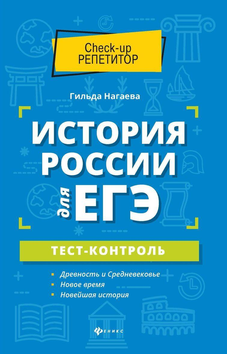 Istorija Rossii dlja EGE. test-kontrol