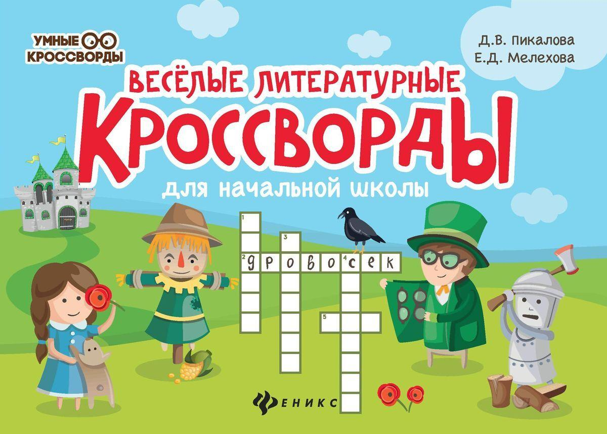 Veselye literaturnye krossvordy dlja nachal.shkoly dp