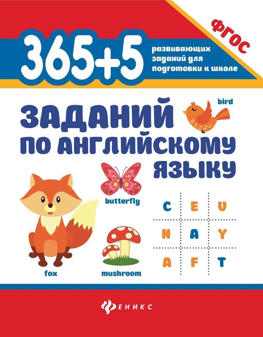 365+5 zadanij po anglijskomu jazyku